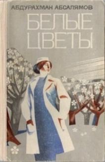 Новый сквер в Казани посвятили классическому произведению татарской литературы «Белые цветы»