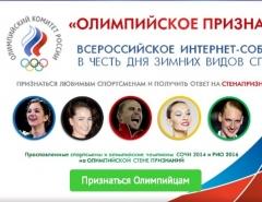 Новости  - Жителям Казани предлагают признаться в симпатии к прославленным олимпийским чемпионам
