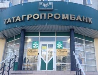 В «Татагропромбанке» вновь заработали все отделения