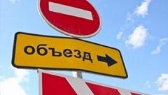В Казани частично закрывается ряд улиц