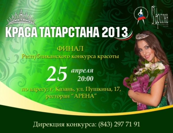 Красавицы Татарстана ждут ваших голосов