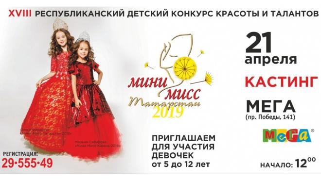 В Татарстане пройдёт традиционный ежегодный конкурс «Мини-Мисс Татарстан-2019»