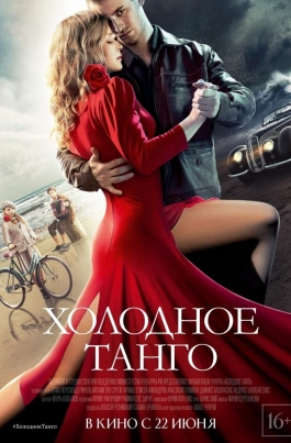 Холодное тангоХолодное танго постер