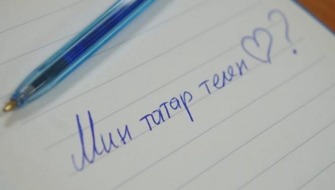 В республике разработана образовательная программа по татарскому языку