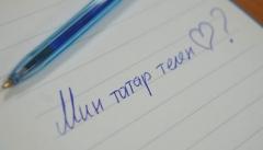 Новости Наука и образование - В КФУ желающих бесплатно обучат татарскому языку