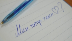 Новости Наука и образование - В КФУ пройдут бесплатные курсы по татарскому языку