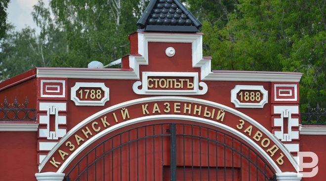 Новости  - Казанский пороховой завод скоро сменит адрес