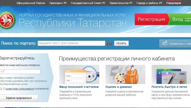 Мобильное приложение портала госуслуг теперь доступно на татарском языке