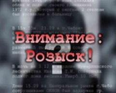 Новости  - В Татарстане разыскивается серийный убийца