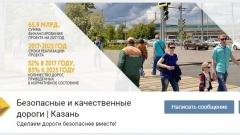 Новости Транспорт - За ремонтом дорог в Татарстане теперь можно следить онлайн