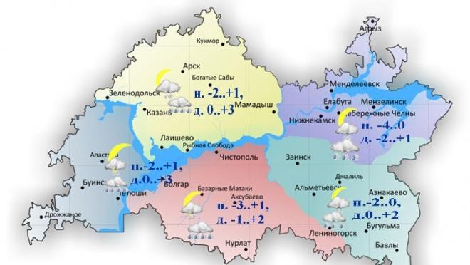 Сегодня по Татарстану ожидается мокрый снег и дождь