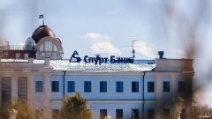 Новости  - Банковский кризис продолжается: Спурт Банк остался без лицензии