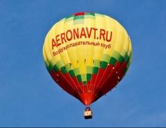 Новости  - Как происходит полет на воздушном шаре?