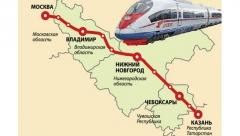 Новости  - Сроки строительства ВСМ Москва-Казань определят только в октябре