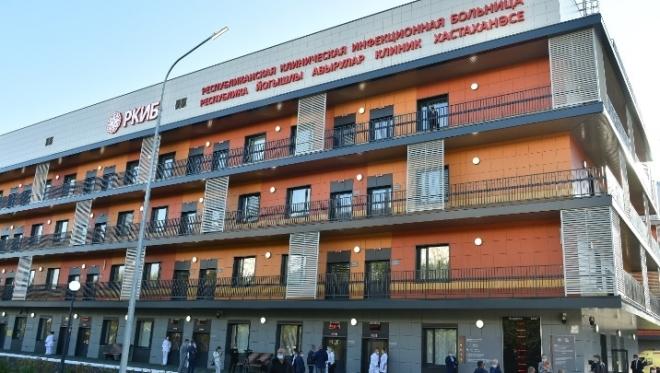 В Казани открыли новый корпус инфекционной больницы