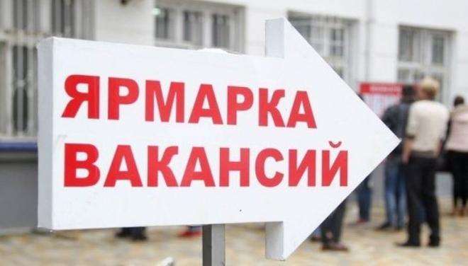 В Приволжском районе пройдёт ярмарка вакансий