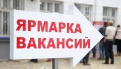 В двух районах Казани пройдет ярмарка вакансий