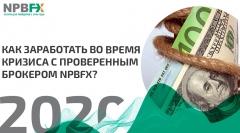 Новости  - Как заработать в кризис с проверенным брокером NPBFX?