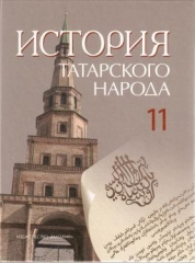 Новости  - Татарские национал-сепаратисты жалеют о том, что Наполеон не победил