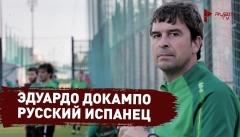 Главным тренером казанского «Рубина» стал испанец Эдуардо Докампо