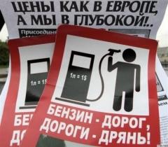 Новости  - За завышение цен на бензин заведены лишь административные дела
