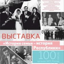 История семьи – история республики