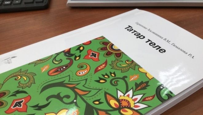 ДУМ РТ выпустило учебное пособие для начального изучения татарского языка