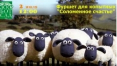 Новости  - Посетители казанского зооботсада приготовят «фуршет» для копытных