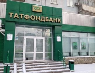 В помощь бизнесменам, пострадавшим от «Татфондбанка», выделили 1 млрд рублей