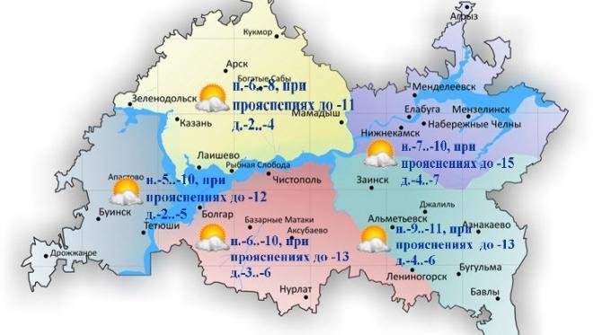 Синоптики Татарстана: сегодня ожидается -2..-7˚днем