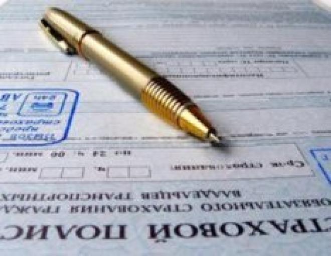 Страхование – гарантия защиты жизни, здоровья и имущества