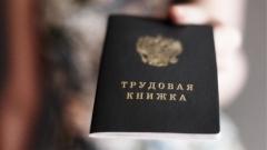 Новости  - В Минтруде предложили упростить ведение трудовых книжек