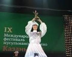 Новости  - В Казани закрылся фестиваль мусульманского кино