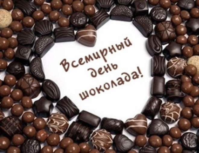Мир воздает почести шоколаду