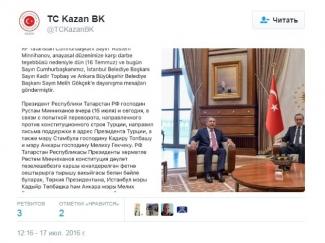 Рустам Минниханов поддержал турецкого президента словами в связи с попыткой переворота