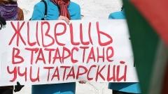 Новости  - Обязательное изучение татарского языка все же останется в учебных планах
