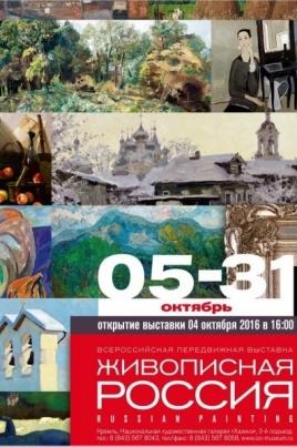 Живописная Россия постер
