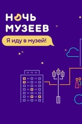 Ночь музеев 2017! постер