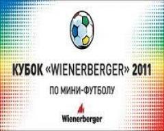 Новости  - Журналисты, банкиры и строители Казани разыграют Кубок «Винербергер»