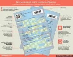 Новости  - В Казани начали выдачу больничных нового образца