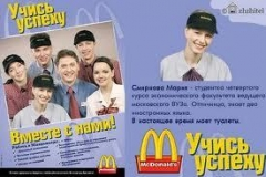 Новости  - «Макдоналдс» предлагает рабочие места (Татарстан)